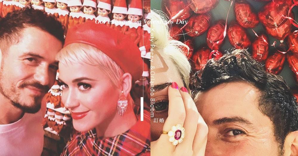 離合過後 方知最愛仍是你:Katy Perry與Orlando Bloom情人節甜蜜宣佈訂婚!