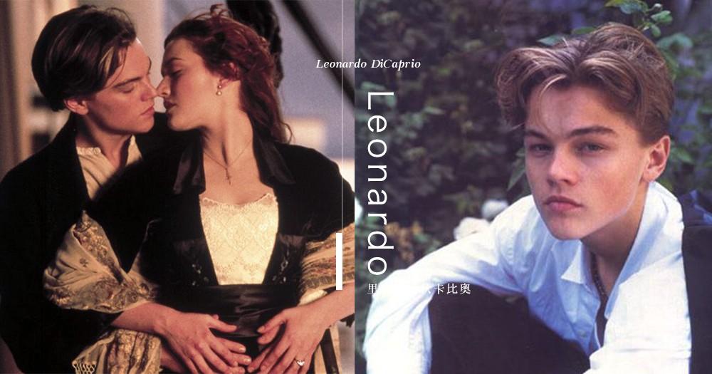 《鐵達尼號》男主角原本不屬Leonardo?22歲試鏡時「顏值破表」導演最終決定用上!