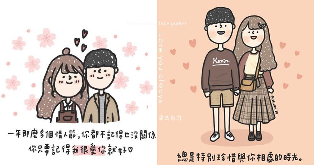 只想牽著你手不放:10句情侶超甜蜜告白插畫「記得我很愛你就好了」