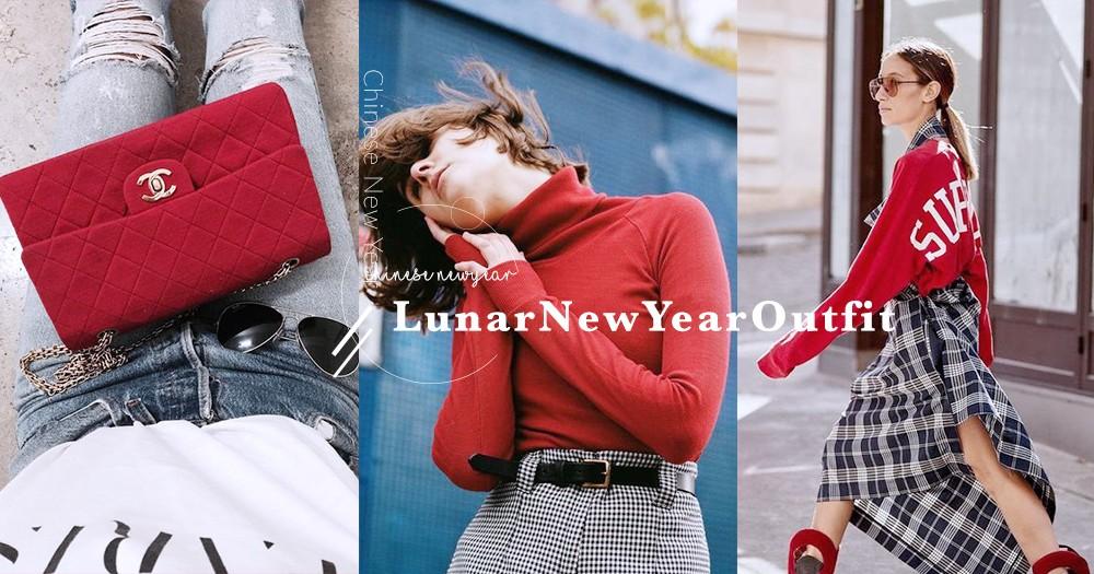 不要嫌紅色老套,3種拜年「紅色穿搭」小提案,穿對了會紅透一整年!
