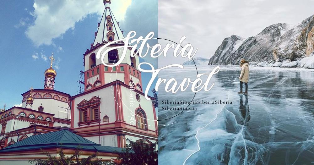 「做一趟冬天的冠軍」踏上西伯利亞的白色雪國,感受-24度充滿浪漫感的國度!