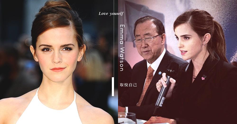 別只顧取悅別人:盤點5句Emma Watson對女生的箴言「不愛自己 永遠遇不到對的人~」