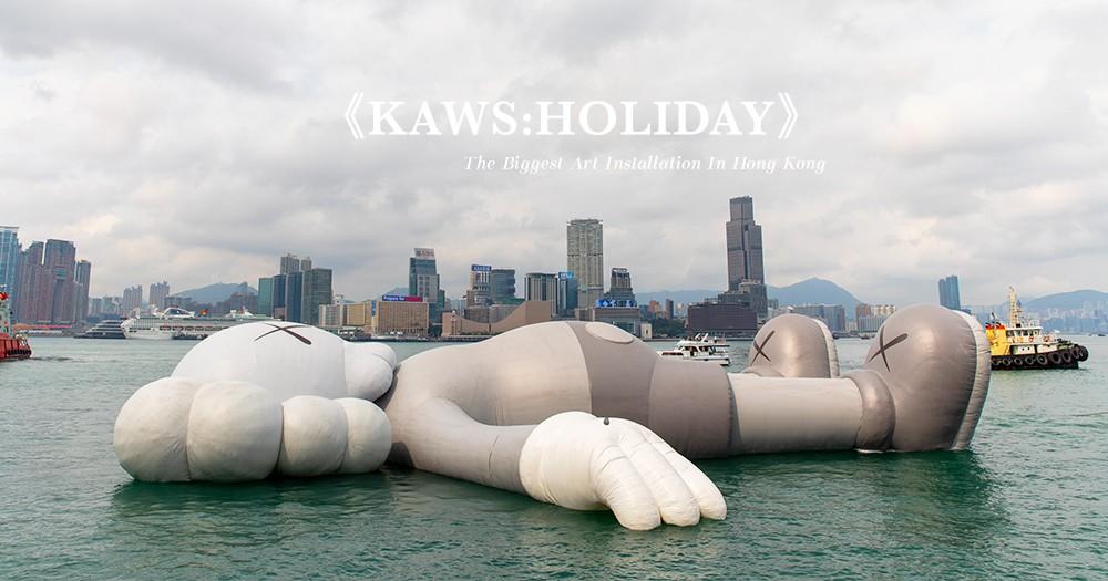 KAWS正式在香港啟航,今個週末要去這裡朝聖!