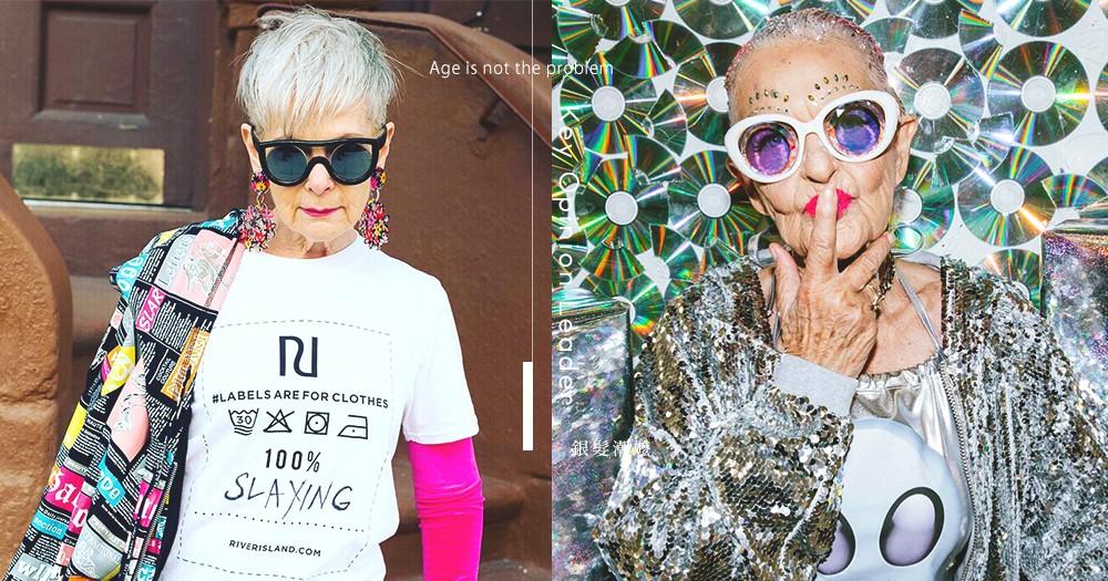 比年輕人更懂穿:盤點4位銀髮潮嬤的酷炫穿搭「不分年齡 以態度引領自我風格~」