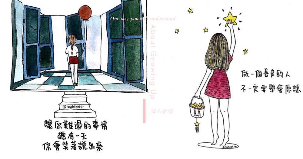 成長是需要歇息的:盤點10張暖心治癒插畫「難過的事 總有一天你會笑著說出來。」