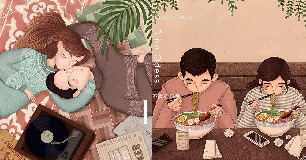 品味幸福本質:紐約插畫家勾勒戀人的「不說話」日常「真愛毋需言語襯托~」