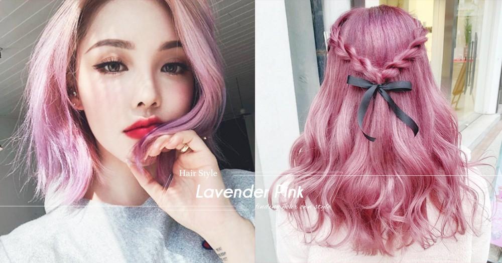 很適合亞州女性的髮色,日本爆紅「薰衣草粉#Lavender Pink」:顯白、提升溫柔感!