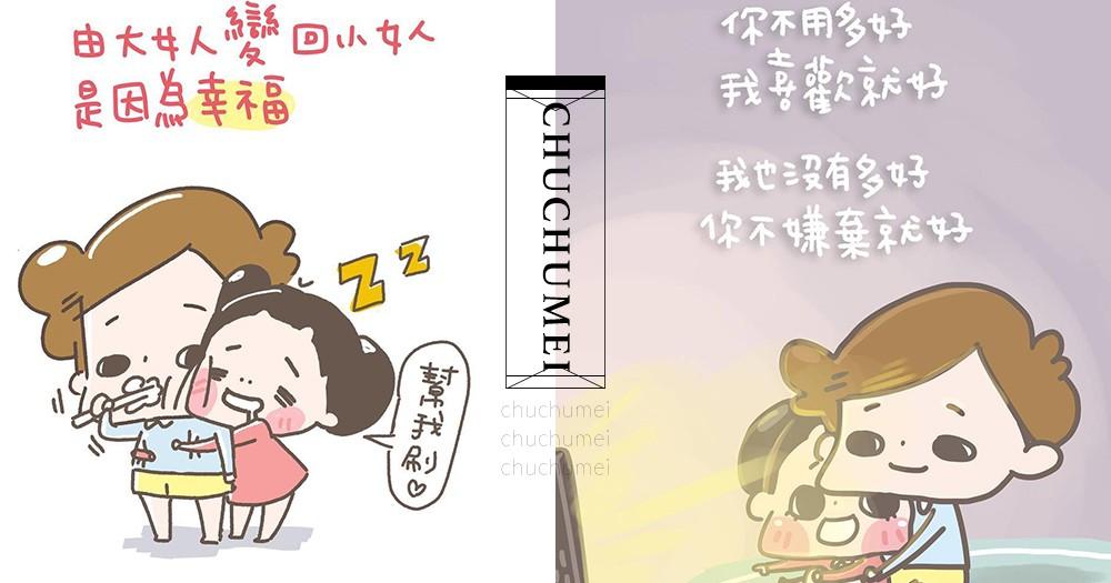 「他把我寵成公主」台灣女生、香港老公的情侶日常小插畫!恩愛得超令人羨慕~