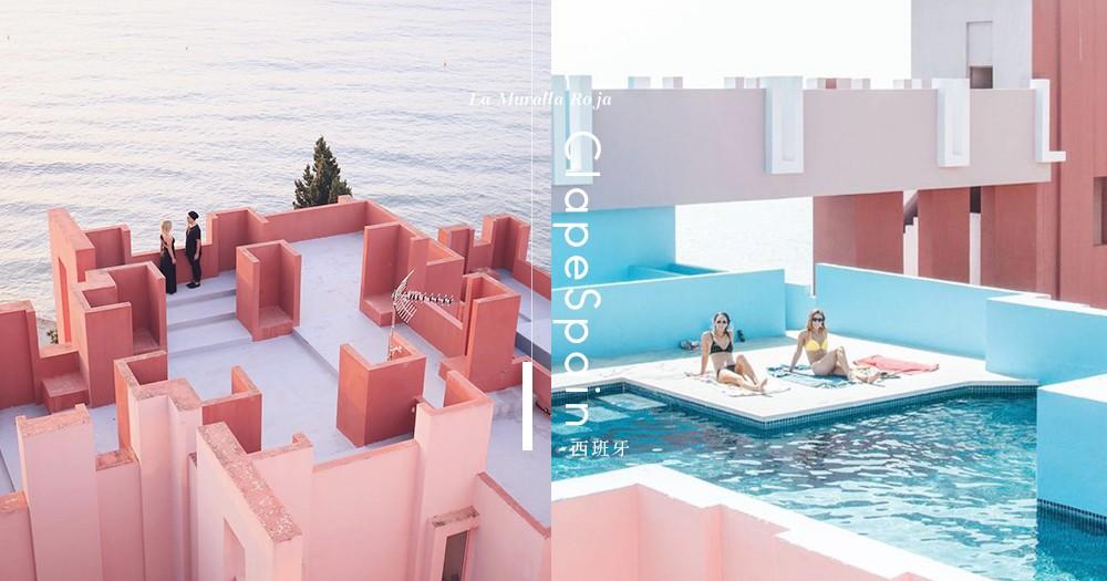 超美的打卡勝地~西班牙著名粉色系城堡,讓你處身夢幻而獨特的少女感建築!