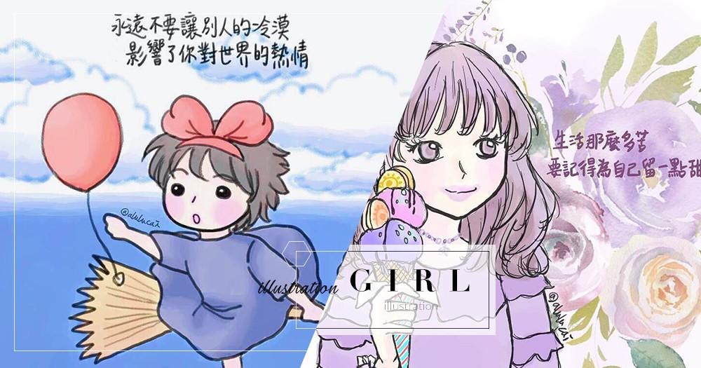 「記得為自己留一點甜」台灣女插畫師從夢幻少女色彩,畫出生活中暖心的事!