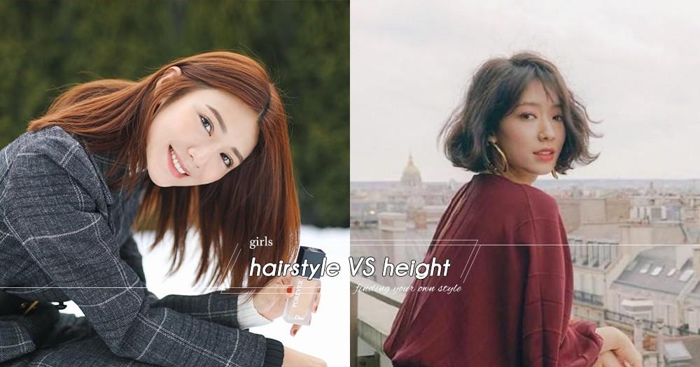 嬌小女生有救了!根據身高選擇適合自己的髮型:把視覺效果再拉長!