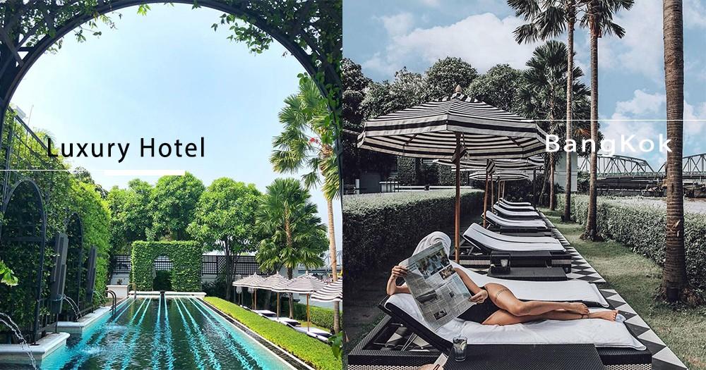 穿梭在曼谷鬧市之中!名媛最愛超隱密奢華The Siam酒店!