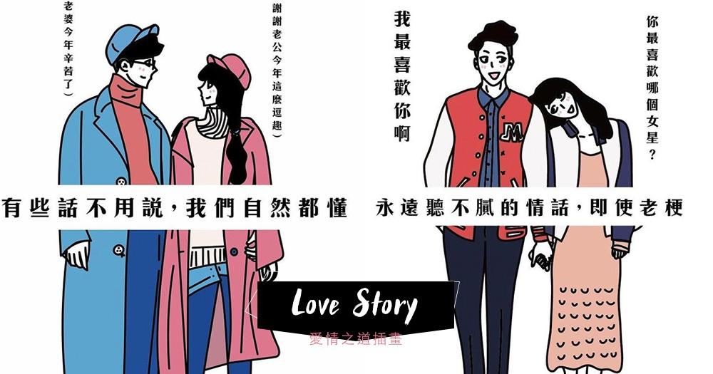 「信任對方,才能建立真正的安全感」插畫師繪出情侶相處,學懂愛情經營之道!