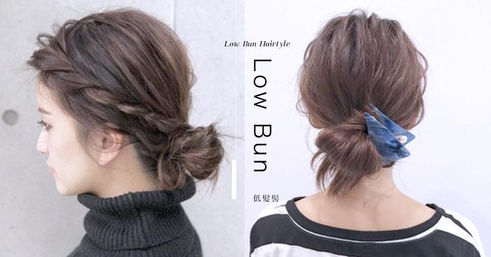 懶惰都可以很美!簡易日韓「低髮髻」造型,上班約會都適合,讓你充滿小甜美感!