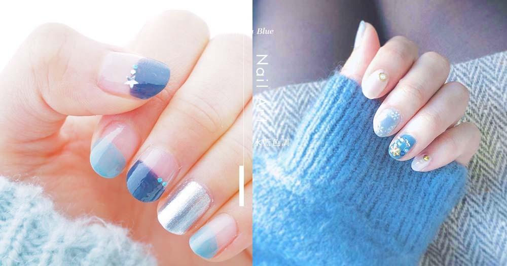 為春夏添上一抹清新:盤點12款顯白、溫柔感滿分的水藍色調美甲~