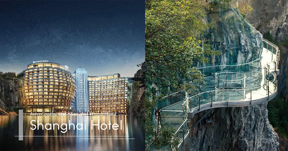 世界十大建築奇蹟!上海最新的海底酒店成為熱門打卡地點?