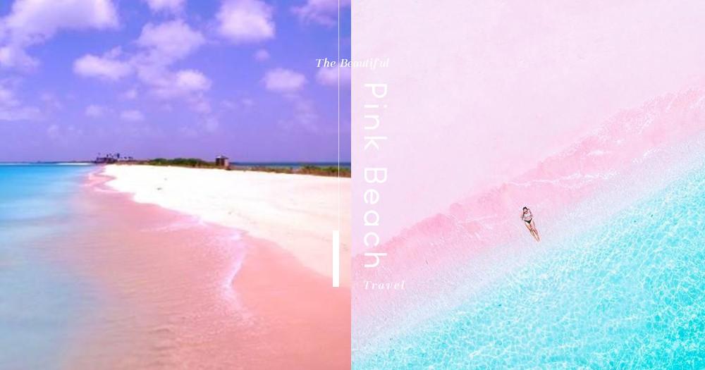 逃離繁囂踏進夢幻的人間仙境!盡情揮灑少女心的粉紅沙灘!