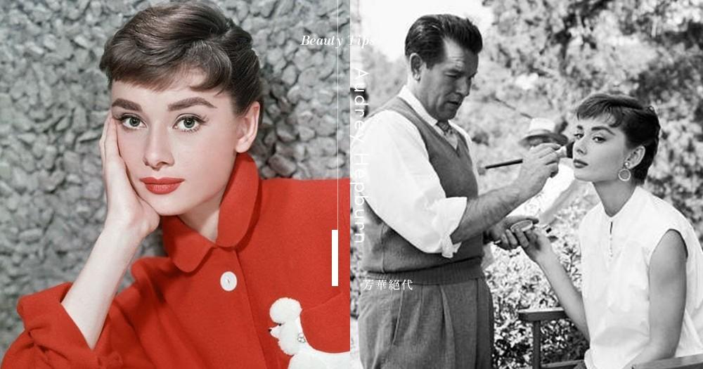 永恆的芳華絕代:不可不知的8個Audrey Hepburn美麗小秘訣!