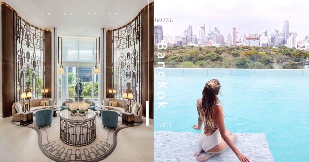 【2019 曼谷人氣推介】女生們要收錄這四間注目華麗酒店!