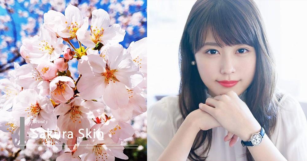 日本女生界都掀起一陣,惹人怜爱的「櫻花肌」!