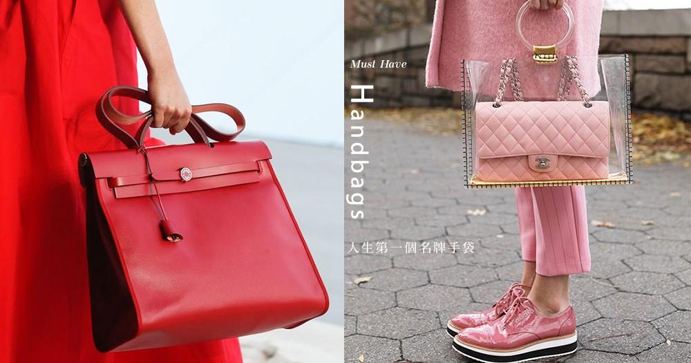 【必看十個名牌包包】買人生第一個名牌手袋,最好從這些款式中挑選!