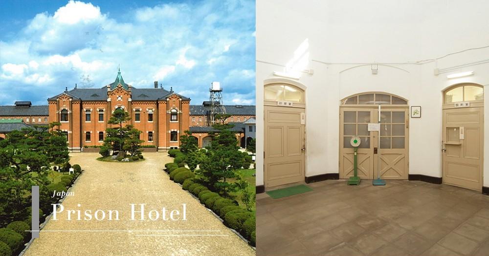 大阪必去:星野集團改造,把舊監獄改建成高級酒店!