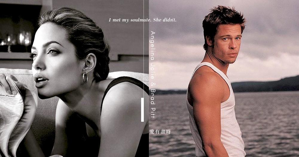 天長地久有時盡:法院一錘定音 Angelina Jolie、Brad Pitt正式回復自由身!