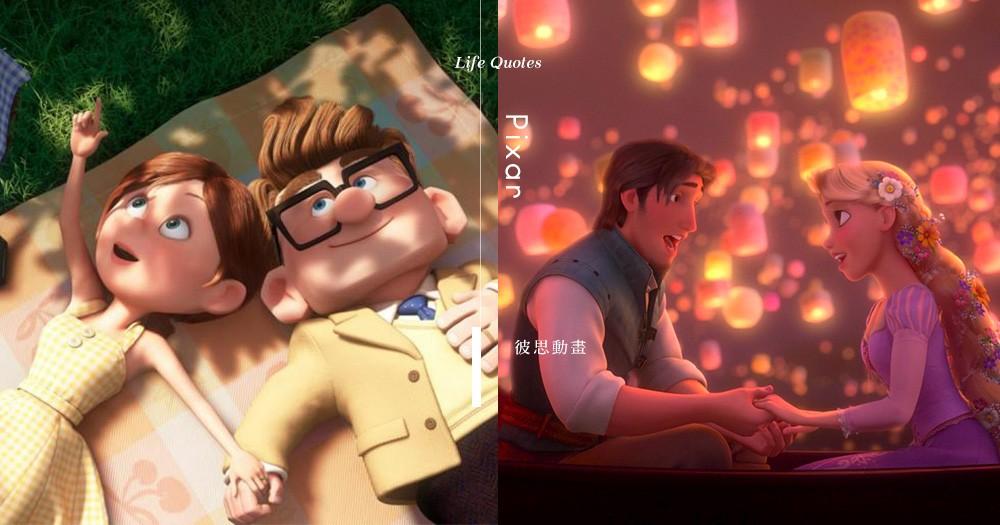 在冰冷的世界裡你還有我:回顧Pixar動畫最窩心語錄「為疲憊的身心打氣!」