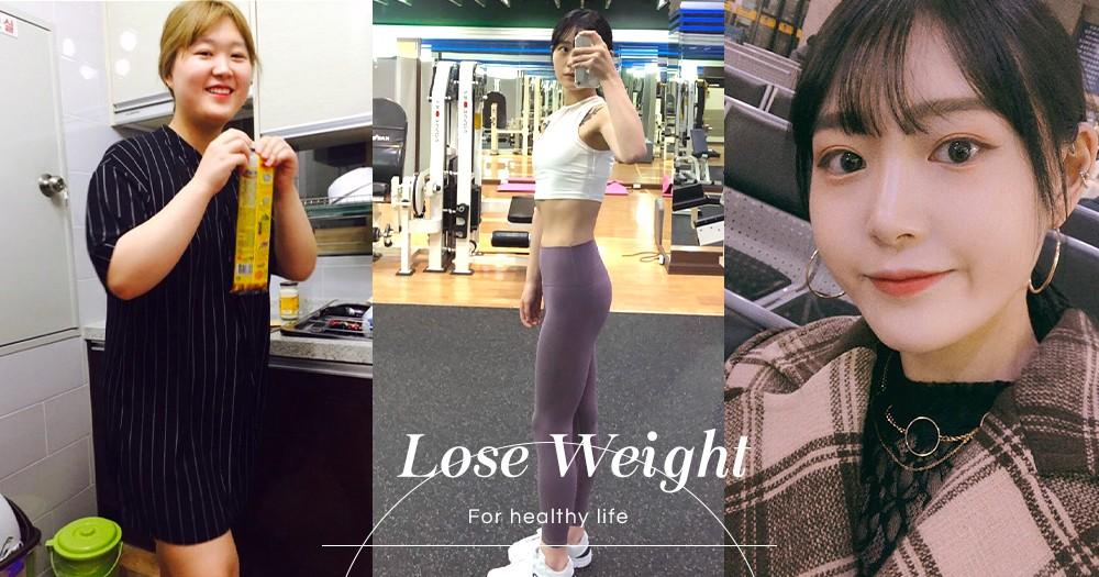 媲美整型的減肥法!韓國女生減掉47公斤判若兩人 全靠這5個習慣~