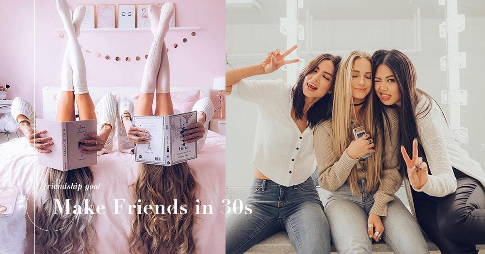 30歲後難交朋友?4個提醒讓你告別短暫的社交 建立長遠的人際關係!