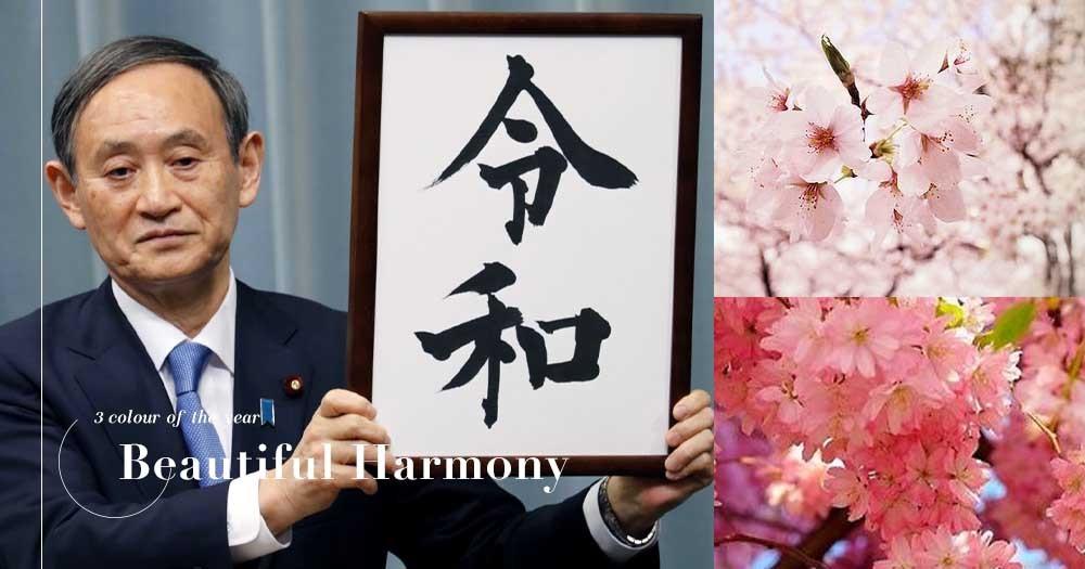 告別平成:迎接令和時代 日本公佈3個新元號代表色!