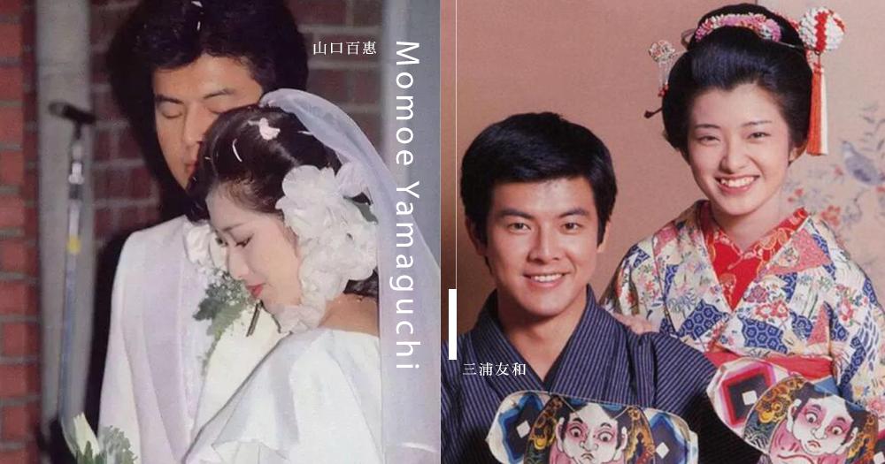 山口百惠、三浦友和相戀40載:「最理想名人夫婦」的婚姻之道