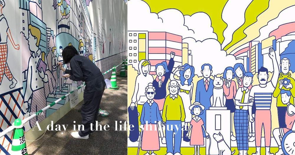 連牆畫都是滿滿的洋蔥!日本澀谷街頭:《女孩與走失的狗狗》感動途人!