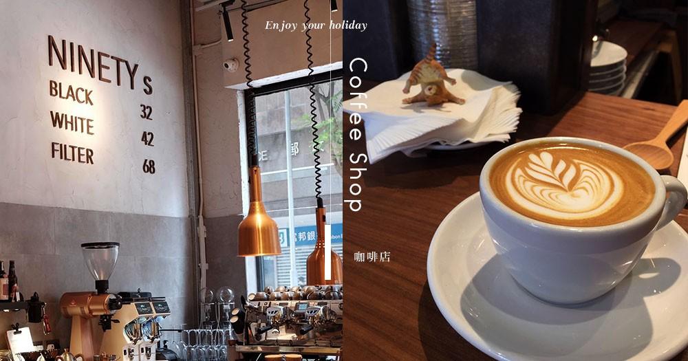 週末慢活清單:城市裡的3間質感咖啡店「品嘗一口靜謐的時光」