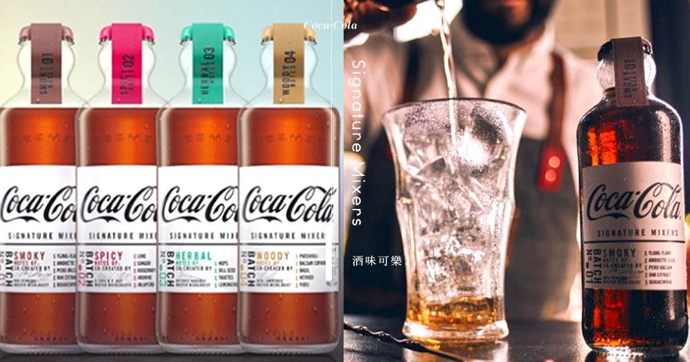 享受一刻微醺時光:英國Coca-Cola推出「調酒系列可樂」!