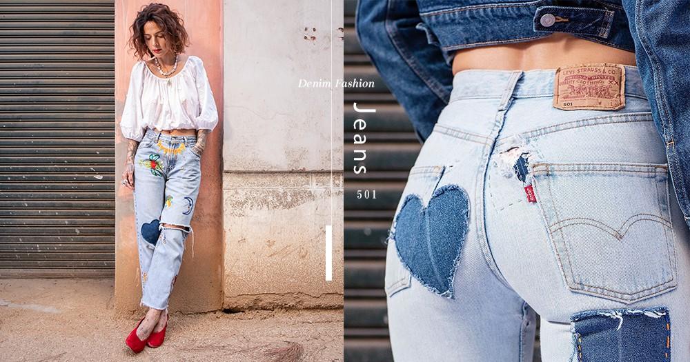 絕不退流行的牛仔褲,說到最經典的一定是這個品牌!