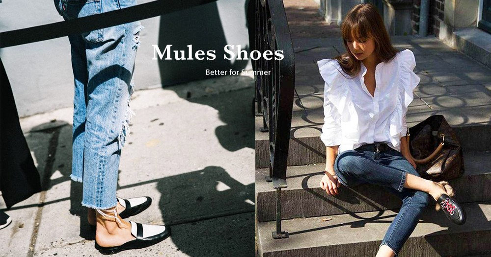Mules成懶人最愛!看看時尚達人們如何駕馭這鞋履!