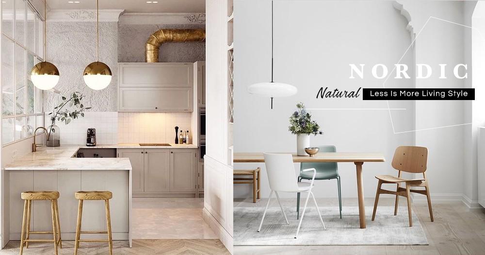 Less Is More:以低成本裝修的5大訣竅,輕鬆打造一個簡約、舒適北歐風家居