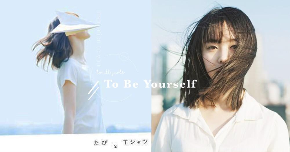 「做回自己」不必討好所有人:真實的我即使不完美,也有讓人喜愛、受人歡迎之處
