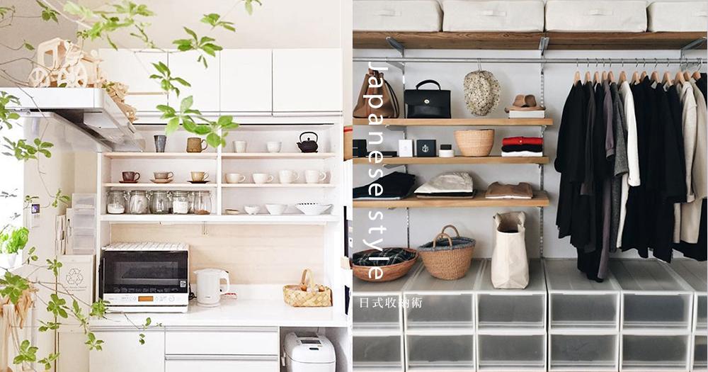 給嚮往簡單生活的你:3個「日式收納術」在鬧市中創造出寧靜家居