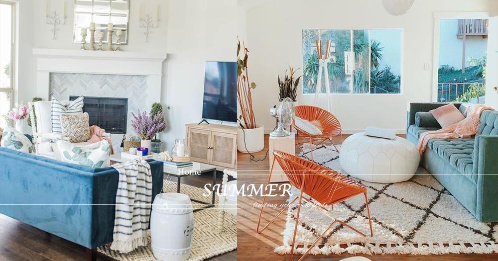 清新初夏:把海洋簡約風帶到家中 讓你過一個涼快又舒適的夏天!