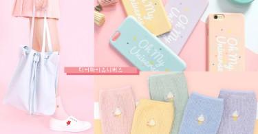 真的非常夯!韓國女生都喜歡⋯馬卡龍色的就是必須買!