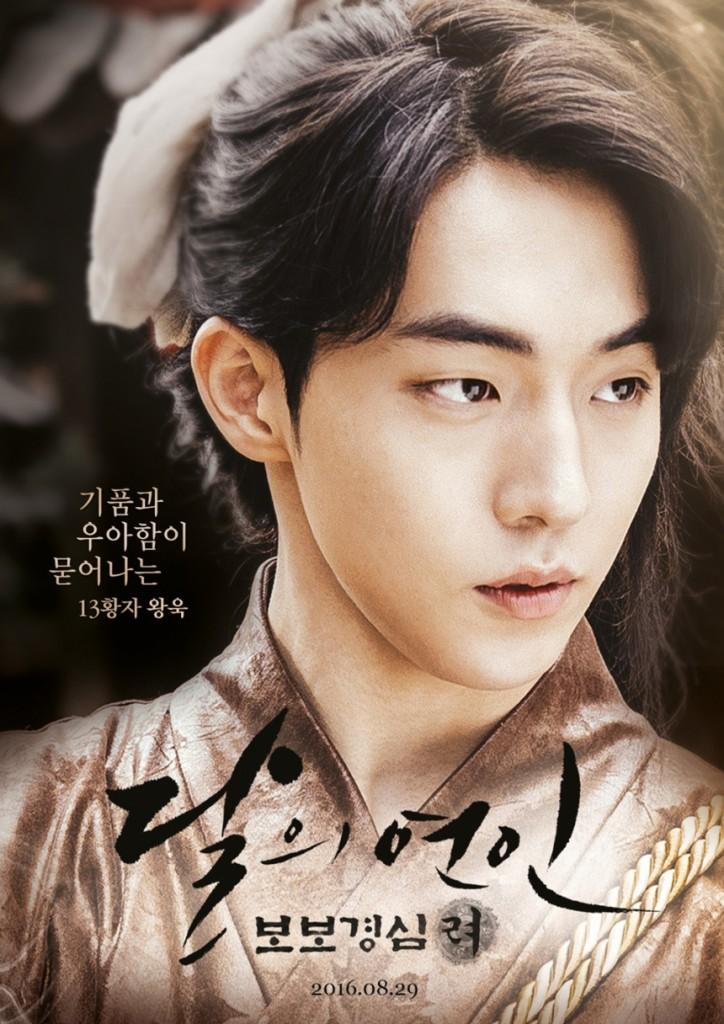 Scarlet Heart: Ryeo namjoohyuk