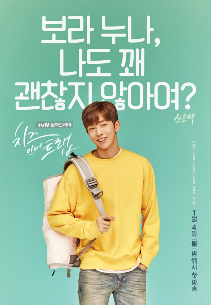 Cheese in the Trap namjoohyuk