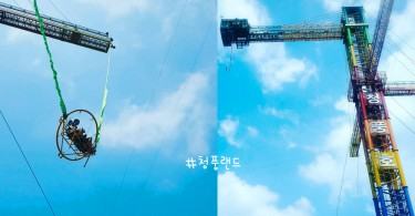 去韓國不只有愛寶樂園~讓當地人為之瘋狂的「大鞦韆」,把清風樂園列入行程吧!