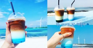 呷一口大海的藍!濟州島海邊cafe超美藍色漸層咖啡~讓你一次滿足三個願望!
