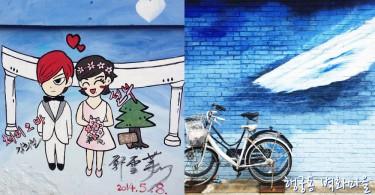在「行宮洞壁畫村」留下充滿回憶的照片~希澈郭雪芙的壁畫就在這裡!