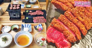 在韓國也能吃日本料理~KOBEKYU神戶吉列牛排美味推薦!
