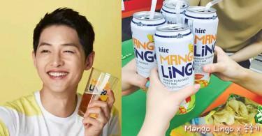 比芒果更甜蜜的笑容~宋仲基代言人氣芒果啤酒Mango Lingo!