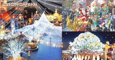 在韓國過一個夢幻浪漫的冬季慶典~愛寶樂園夢幻聖誕節開鑼啦!